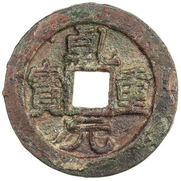 TANG: Qian Yuan, 758-759, AE 50 cash (16.77g). VF