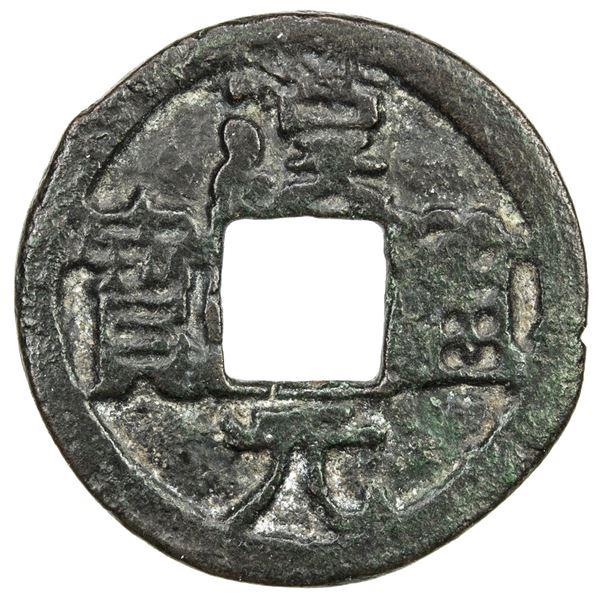 LATER HAN: Han Yuan, 947-951, AE cash (3.46g). VF