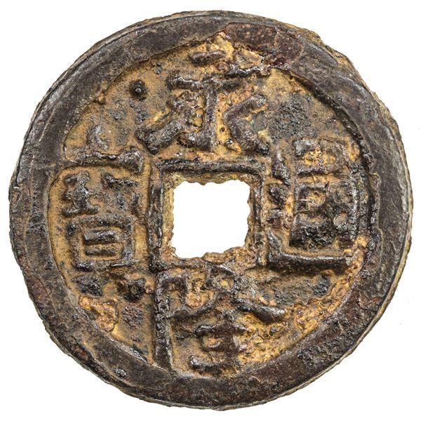 MIN: Yong Long, 939-944, iron large cash (22.82g). VF