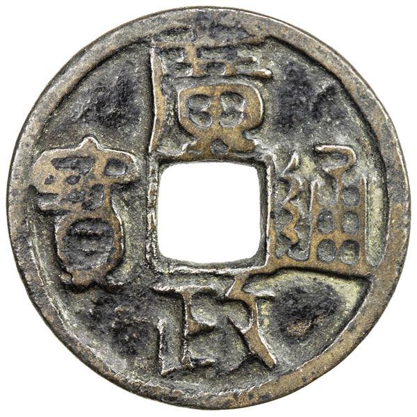 LATER SHU: Guang Zheng, 938-963, AE cash (2.79g). F