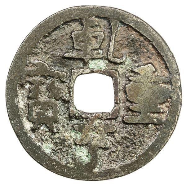 SOUTHERN HAN: Qian Heng, 917-924, AE cash (2.62g). F