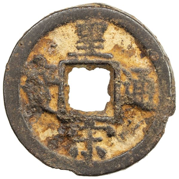 NORTHERN SONG: Huang Song, 1039-1054, iron cash (4.37g). VF