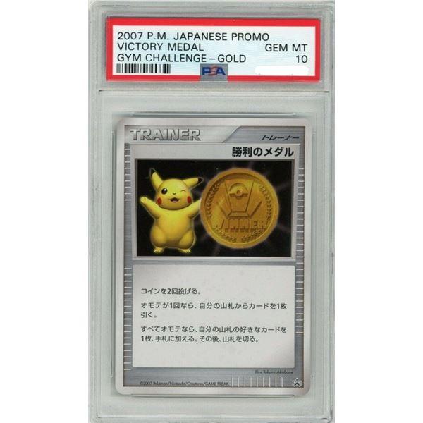 POKEMON Japan 2007 victory medal Pikachu promo holo GEM MINT 10 PSA