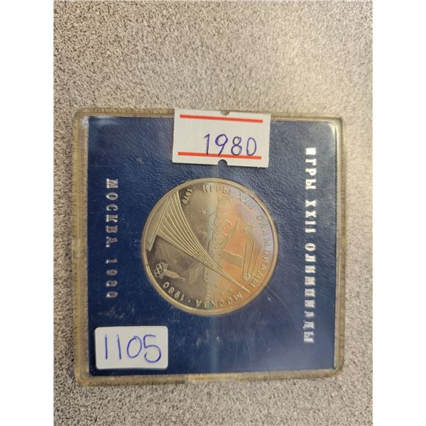 1 Ruble coin 1980 Moscow Olympic Games