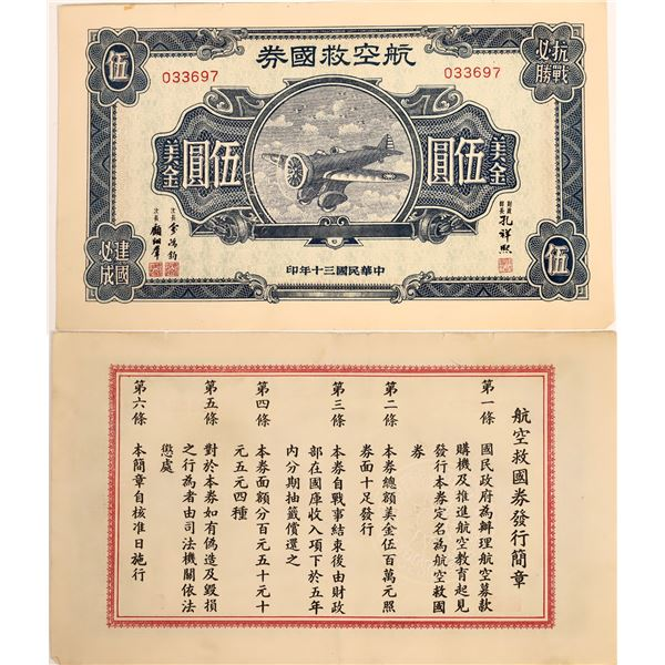 Chinese Bond with Vignette of Single Wing Airplane  [132811]