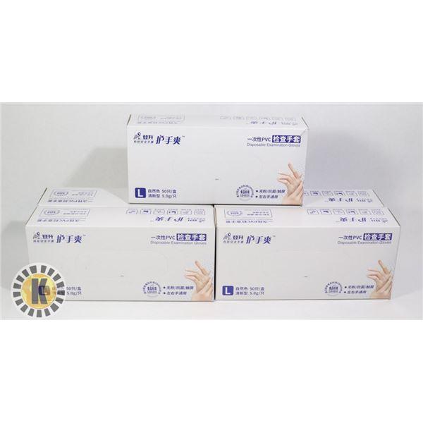 5 BOXES OF PVC DISPOSABLE EXAMINATION GLOVES