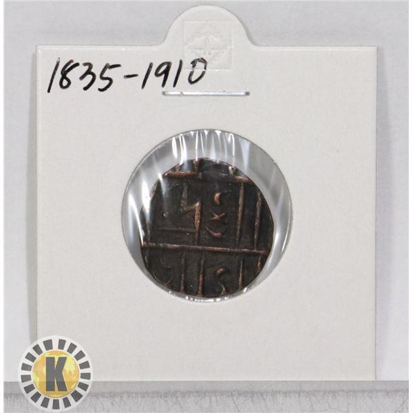1835-1910 BHUTAN 1/2 RUPEE COIN, COPPER