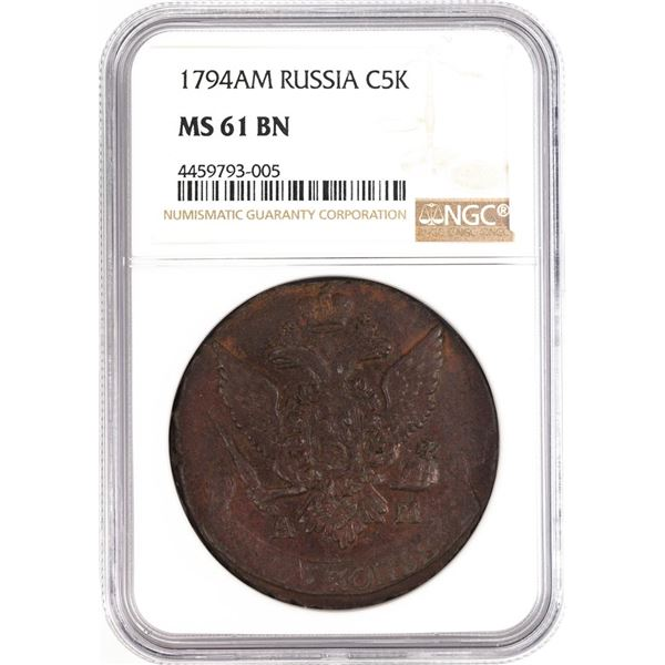 1794AM Russia 5 Kopek Coin NGC MS61BN