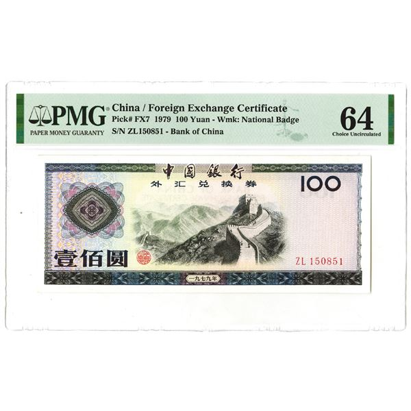 Bank of China, Foreign Exchange Certificate. 1979. One of 2 Sequential High Grade Issued Notes to be
