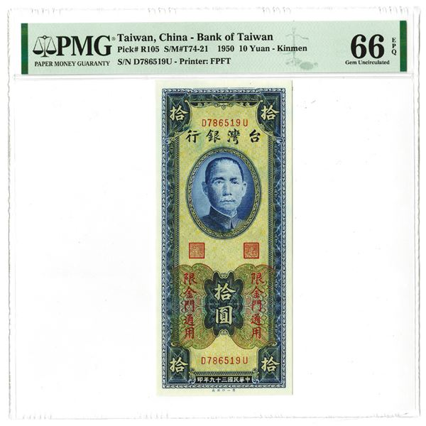 Bank of Taiwan. 1950, One of 2 High Grade Sequential Issued Banknote.