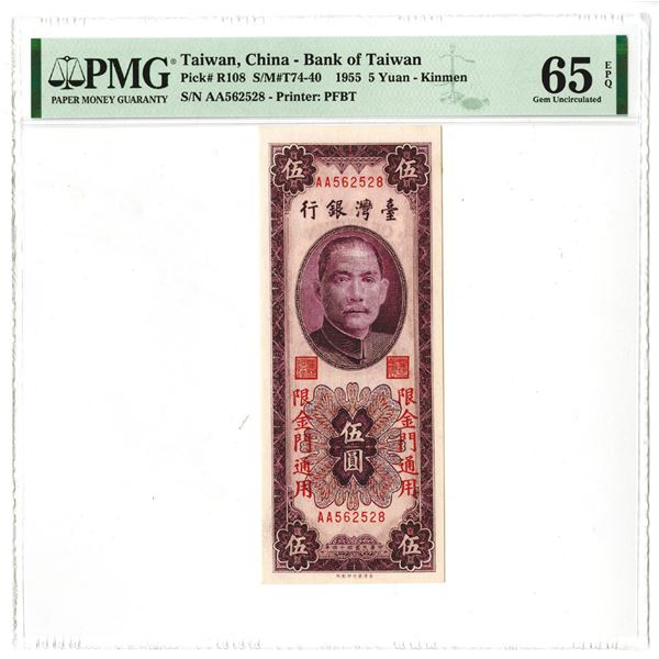 "Bank of Taiwan. 1955. ""Kinmen"" Issued Note."