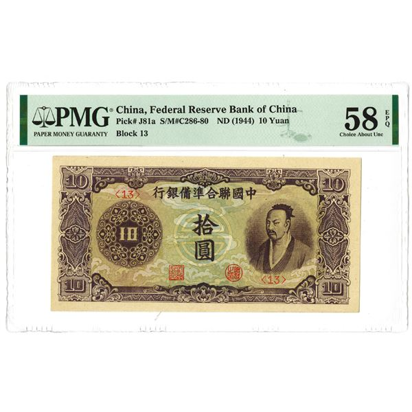 Federal Reserve Bank of China. ND (1944) Issue Banknote.