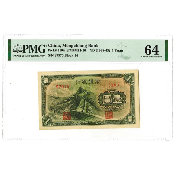 Mengchiang Bank. ND (1938-1945). Issued Note.