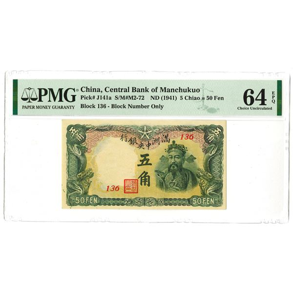 Central Bank of Manchukuo. ND (1941) Issue Banknote.