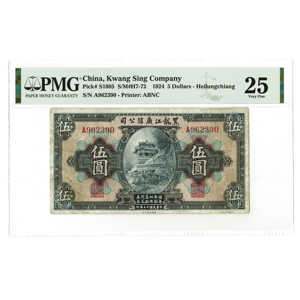 Kwang Sing Co (Heilungchiang Branch). 1924. Issued Banknote.