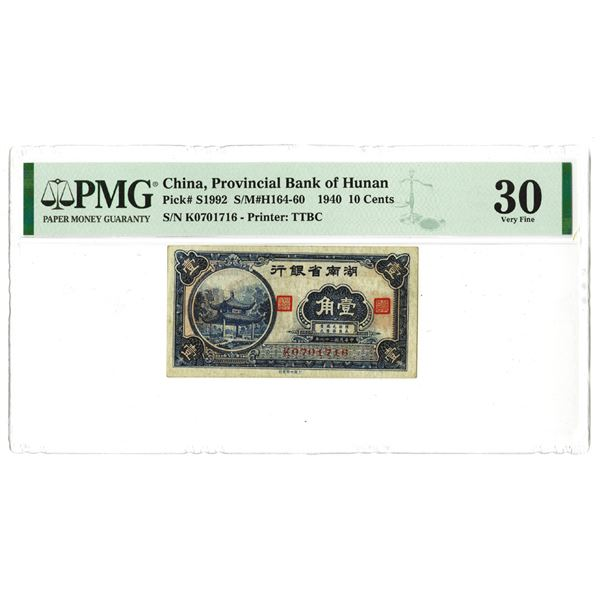 Provincial Bank of Hunan. 1940 Issue Banknote.