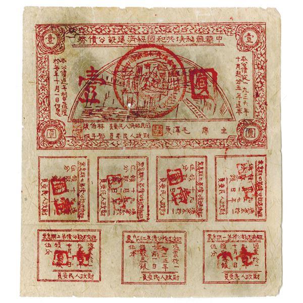 Soviet Republic of China Economy 1936 1 Yuan Construction Bond.