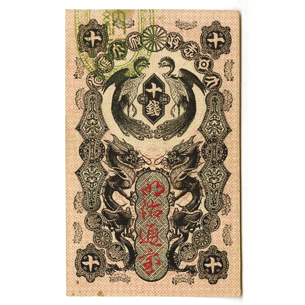 Great Japanese Government - Ministry of Finance. 1872 Issue Banknote.