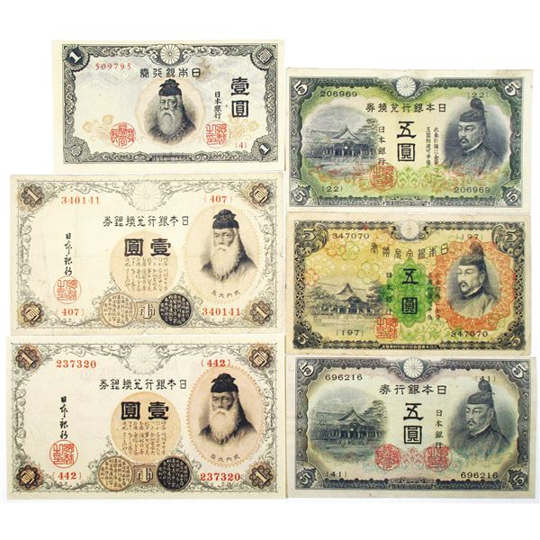 Bank of Japan. ND (1916-1943). Lot of 6 Issued Notes.