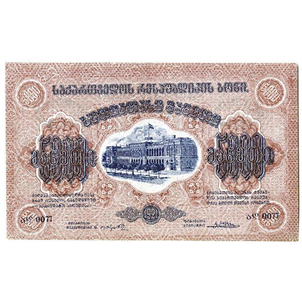 Georgia Autonomous Republic Treasury. 1921. Issued Note.