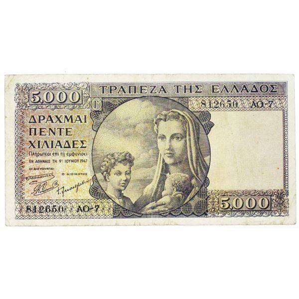 Bank of Greece. 1947. Issued Note.