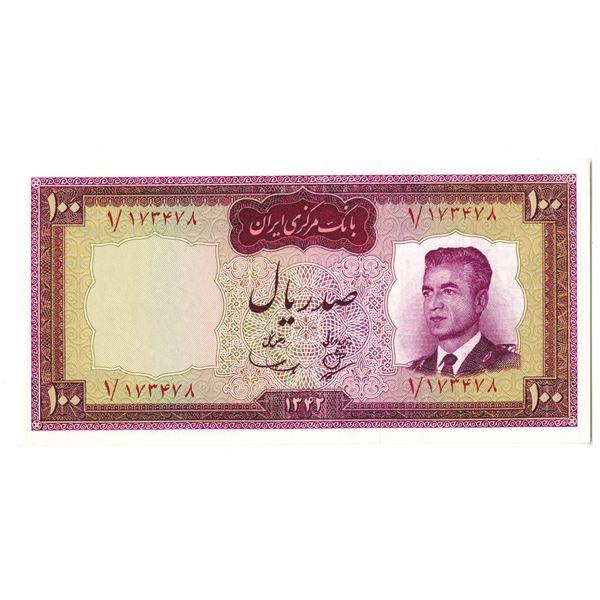 Bank Markazi Iran, Central Bank of Iran. SH1342 (1963). Issued Note.
