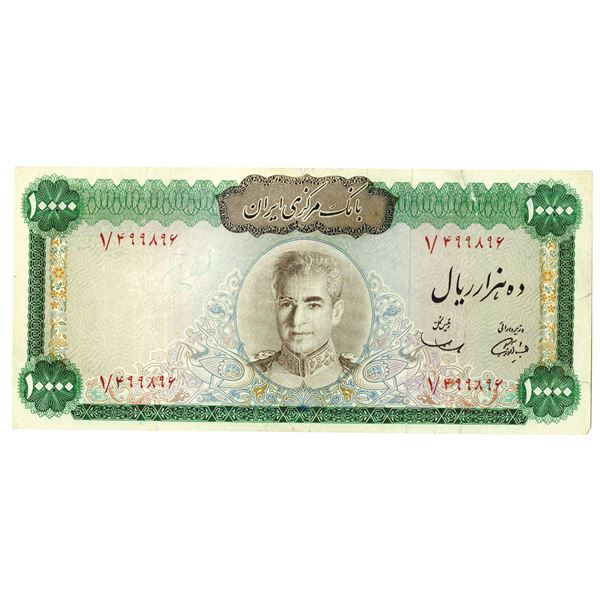 Bank Markazi Iran, Central Bank of Iran. ND (1972). Issued Note.