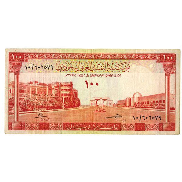 Saudi Arabian Monetary Authority. AH1379 (1961) Issue Banknote.