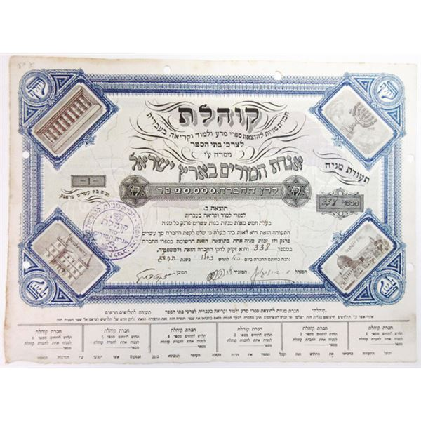 To bring Teachers to the Land of Israel, 1913 I/C Stock Certificate