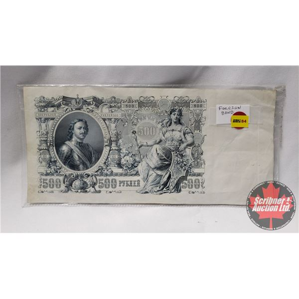 Russia Bank Currency Note 500 Roubles 1912
