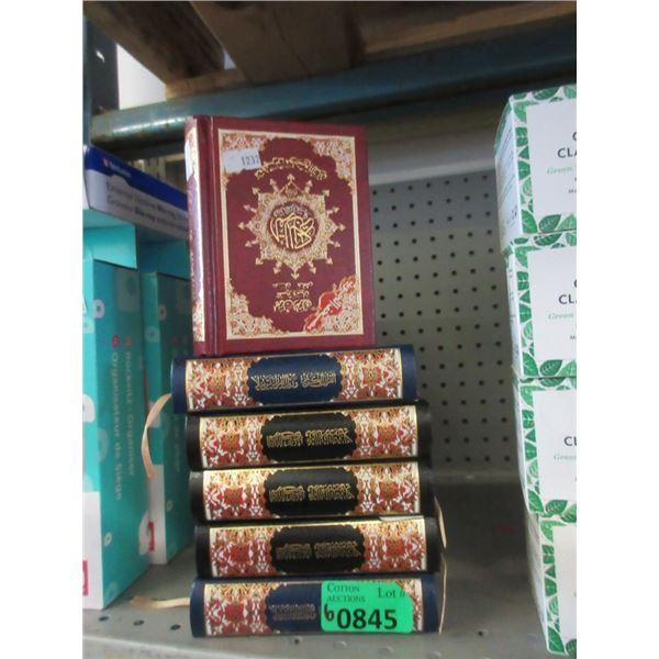 6 Tajweed Colour Coded Quran - 14 x 10 cm