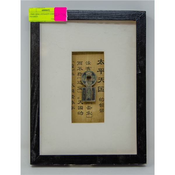 1700S QING DYNASTY CHINESE COIN FRAMED