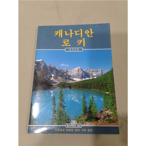 Canadian Rockies Korean Edition With Photos x 1 pc
