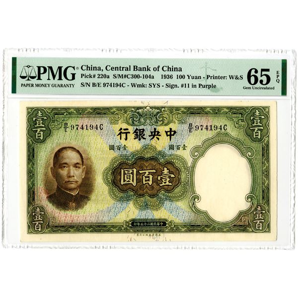 Central Bank of China, 1936 Issued Banknote