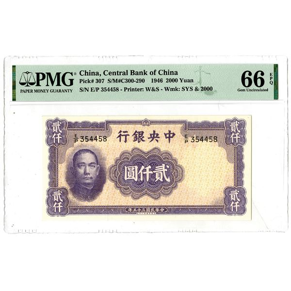 Central Bank of China, 1946 Issued Banknote