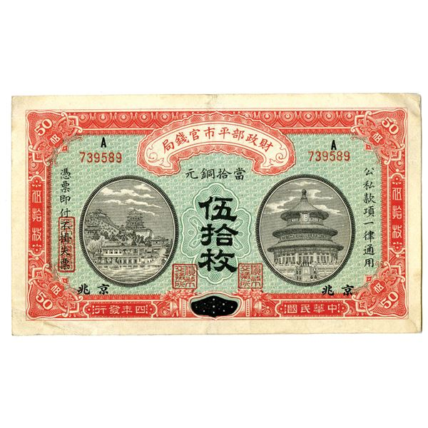 Market Stabilization Currency Bureau, 1915 Issued Banknote