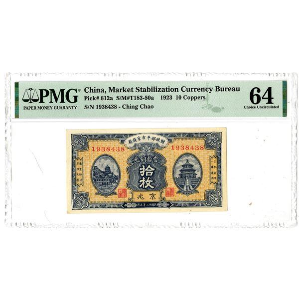 Market Stabilization Currency Bureau, 1923 Issued Banknote