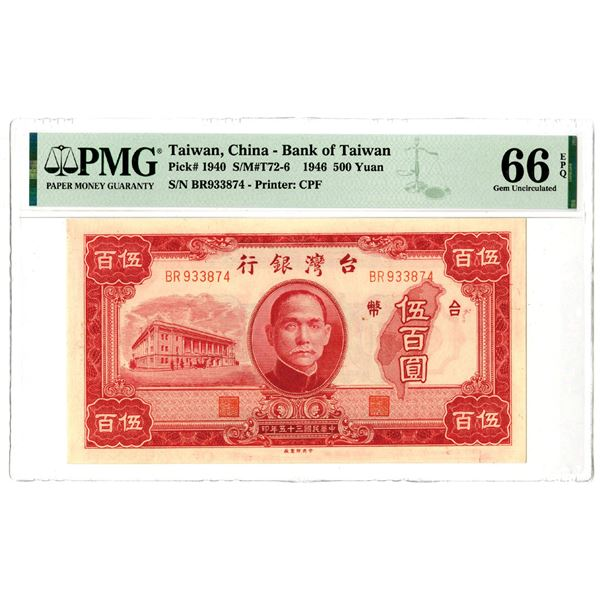 Bank of Taiwan, 1946 Issued Banknote