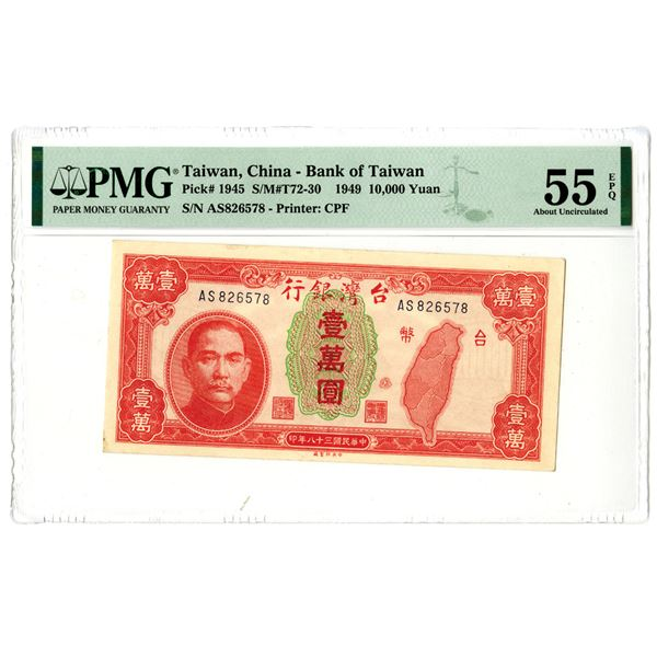 Bank of Taiwan, ND (1949) Issue Banknote.