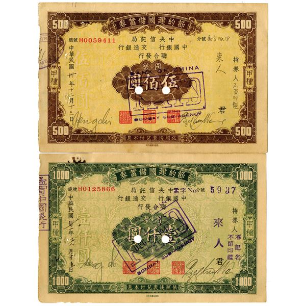 Bank of China, 1942 Savings Bond Issue Pair Used in India.