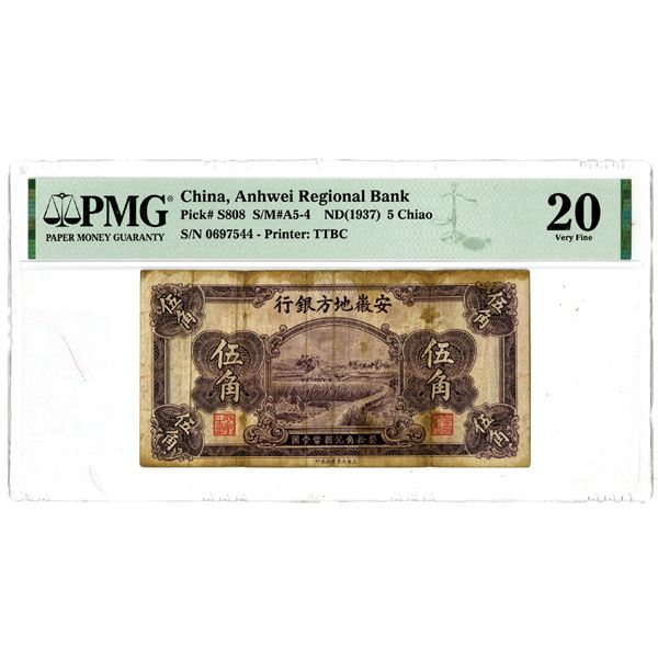 Anhwei Regional Bank, ND (1937) Issued Banknote