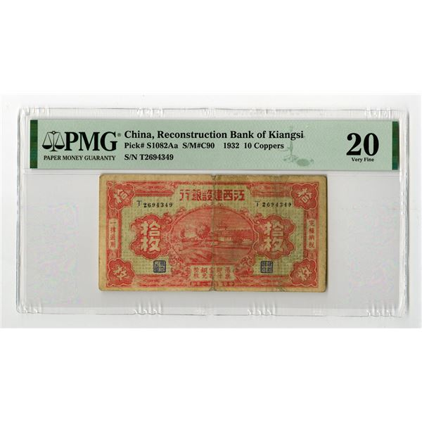 Reconstruction Bank of Kiangsi, 1932 Issued Banknote
