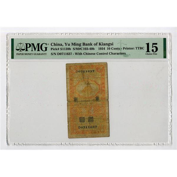 Yu Ming Bank of Kiangsi, 1934 Issued Banknote