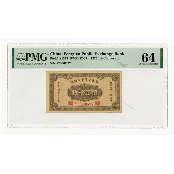 Fengtien Public Exchange Bank, 1924 Issued Banknote