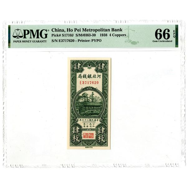 Ho Pei Metropolitan Bank, 1938 Issued Banknote