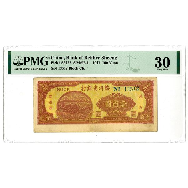 Bank of Rehher Sheeng, 1947 Issued Banknote