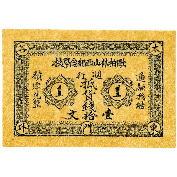 China, Local School Scrip Note, ca. 1900-1920.