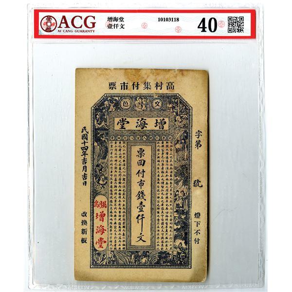China, Zeng Hai Tang, 1925 Shandong Bill of Exchange