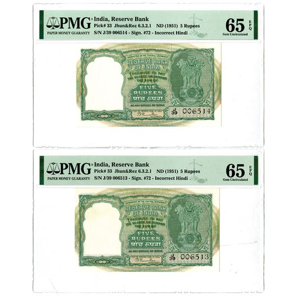 Reserve Bank of India, ND (1951) Sequential Banknote Pair