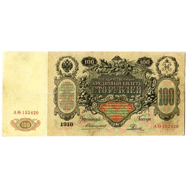 State Credit Note, 1910 Issued Banknote